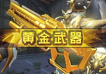 守望先锋代练黄金武器价格